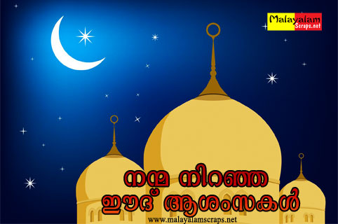 Page 2 eid malayalam scraps malayalamonline eid scraps and copy and paste this code on your friends scrapbook select code m4hsunfo
