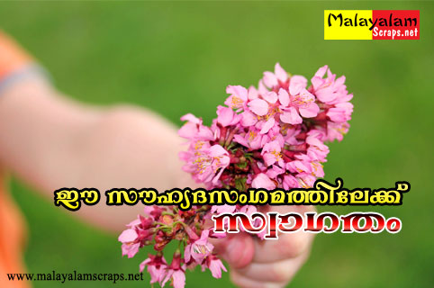 how to say welcome in malayalam