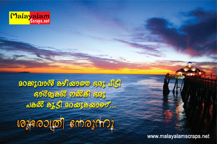 Page 4 good night facebook status quotes good night facebook status page 4 good night facebook status quotes good night facebook status images malayalam facebook good night images orkut scraps altavistaventures