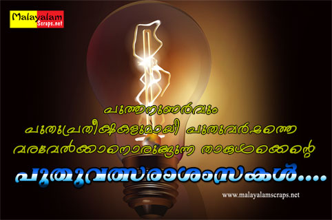 page 29 new year scraps new year greeting scraps malayalam new year wishes scraps facebook scraps and images news year wishes and quotes