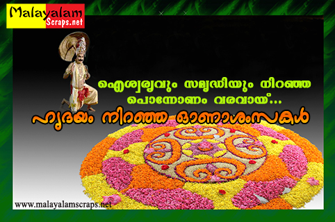 Page 6 onam malayalam scraps malayalamonline greeting and copy and paste this code on your friends scrapbook select code m4hsunfo