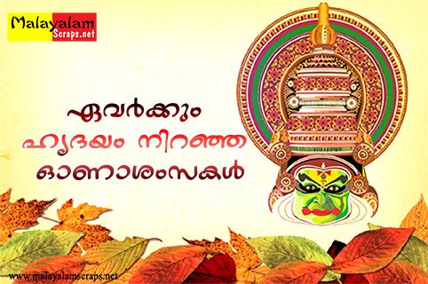 Page 10 onam malayalam scraps malayalamonline greeting and onam m4hsunfo