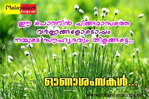 Page 12 onam malayalam scraps malayalamonline greeting and onam m4hsunfo