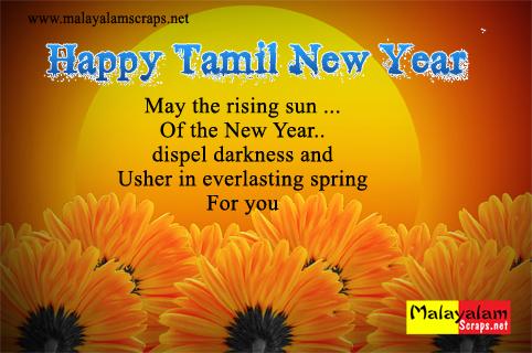 Page 3 tamil new year scraps malayalamonline tamil new year page 3 tamil new year scraps malayalamonline tamil new year greeting and wishes tamil new year facebook and orkut greetings fb status m4hsunfo